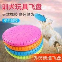 exportaciones de caucho al por mayor-Biteresistante para mascotas Frisbee dog juguete especial de entrenamiento Golden Edge Herding Rubber Teddy Frisbee Export Trade