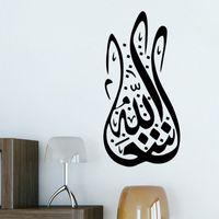islam dekor toptan satış-İslam Duvar Sticker Çiçek Şekilli Yatak Odası Dekor Çıkarılabilir Vinil Duvar Çıkartmaları Büyük Arapça Harfler Çiftlik Dekorasyon