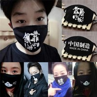смешные полумаски оптовых-1 variety of unisex cartoon funny tooth word mouth black cotton half mask antibacterial dust cute mask free shipping
