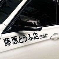 película de tinte de luz de cola de coche al por mayor-2pc / set etiquetas engomadas del coche Fujiwara Tofu Shop japonesa de anime Initial D auto-Styling decoradas calcomanías divertidas duradera
