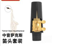 Wholesale mouthpiece for tenor saxophone for sale - Group buy E flat tenor saxophone mouthpiece set sound quality is easy to sound suitable for beginners Yafeier musical instrument accessories