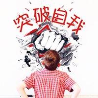 adesivos de parede para escola venda por atacado-Chegar à frente de nós mesmos inspirado caráter chinês adesivos de parede escritório escola kids room quarto decalques da arte da parede