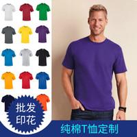 4ad564a30375 GILDAN76000 Gildan T-shirt Cotton Round Neck Men's T-shirt Blank T-shirt  Custom Printed LOGO