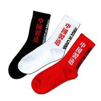 Wholesale white skate socks resale online - Printing Letter Black White Red Men Business Cotton Socks Male Funny Fashion Harajuku Hip Hop Street Skate Socks Autumn Winter