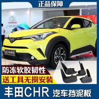 retalhos de lama para automóveis venda por atacado-Para Toyota C-HR 18-19 Carro Mud Flaps Respingo Guardas Fender Guarda-Lamas Splasher Mudapron Frente Traseira Conjunto Completo 4 Pcs