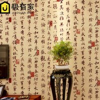 Wholesale chinese calligraphy paintings for sale - Group buy Chinese style wallpaper classical calligraphy and painting mural wallpaper living room study room wall restaurant hotel decor