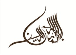 Wholesale Large Islamic Wall Art - bismillah islamic decal muslim word wall sticker home decor arabic calligraphy moslem No02 170*125cm