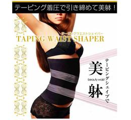 Wholesale Thin Corsets - DOYEN Taping Waist Shaper Beauty Waist Abdomen Corset Spiral Compression Thin Waist Bellyband Comfotable Japan Elastic Shape Screw Body Belt