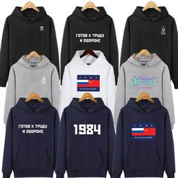 Wholesale Cotton Hoodies Sweatshirts Flag - Wholesale-Unisex Hoodies Sweatshirts Whit Hat High Quality 2016 New Fashion GOSHA RUBCHINSKIY Clothing Flag Printing Boys Sportswear