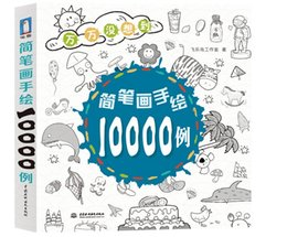 Wholesale Boys Drawing Book - Wholesale- Chinese art creative stick figure painting book for Aldult :10,000 cases of hand-drawn stick figure for starter learners