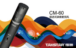 Wholesale Professional Musical Instrument Microphone - Free shipping Takstar cm-60 professional recording microphone portable condenser microphone for musical instrument TV and radio