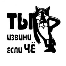 Wholesale Wolf Car Vinyl - Three Ratels 17*15cm vinyl car sticker decal wolf you excuse if something in Russian DJM wolf funny sticker