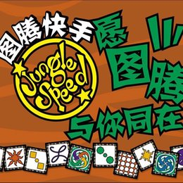 """Wholesale Player Speed - """"Jungle Speed"""" Board Game For 2-8 Player Board Game Train Observation And Response Capability Party Game English Instruction"""