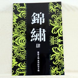Wholesale Tattoo Book Flash Dragons - Best Price A3 Size JINXIU 4 Tattoo Flash China A3 Book Sketch Dragon Flower Fish Beast Reference Supply For Tattoo Makeup Body Art TB2139