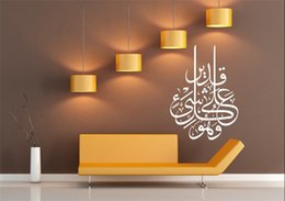 4058cm custom made wall sticker moslem mural bismillah islamic writing decal muslim word home decor arabic calligraphy no08 from dropshipping suppliers - Home Decor Canada