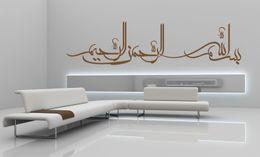 Adesivi arabi d'arte della parete online-custom made home decor arabo calligrafia vinile wall sticker moslem arte murale bismillah parola islamica Bismillah decalcomania parola musulmana No17
