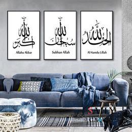 Lienzo islámico arte de la pared online-Pintura Blanco y negro Arte islámico de la caligrafía del cartel SubhanAllah Alhamdulillah Allahuakbar Canvas Art Pared fotos No hay enmarcada