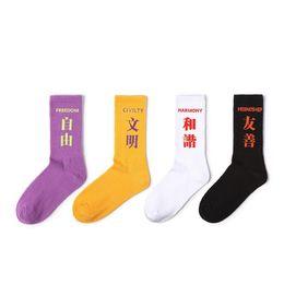 2019 chinesische kampfkünste Herren Crew Baumwolle Socken Persönlichkeit Original chinesische Elemente Trends Straße Strümpfe lustige glückliche chinesische Worte Socken D1 rabatt chinesische kampfkünste
