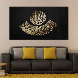 1 шт. Черный Исламский плакат стены искусства холста картины стены картины для гостиной домашнего декора Nordic украшения жикле печать без рамки от