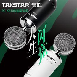 pc песни Скидка Story2019 Win Tacstar. Емкость Kesheng Pc-k810 Сетевой микрофон K Song