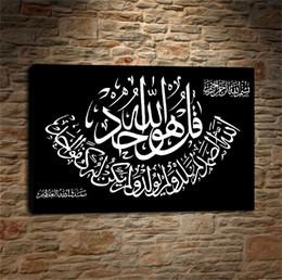 Lona de óleo islâmica on-line-Caligrafia islâmica, 1 Peças Cópias Da Lona Arte Da Parede Pintura A Óleo Home Decor (Sem Moldura / Emoldurado) 24X36.