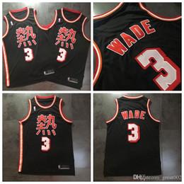 2019 tecido bordado chinês Top Quality Miami Basketball Heat 3 # Dwyane Wade Jersey Densa AU Tecido de Malha Chinês Tradicional Estilo Chinês Bordado Jerseys Pretos tecido bordado chinês barato