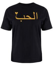 Arabic Love Meaning Writing Muslim Birthday Gift Present T Shirt S XXXL Jersey Print