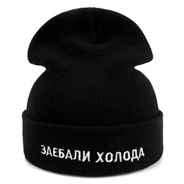 $enCountryForm.capitalKeyWord Australia - High Quality Russian Letter Cotton Casual Beanies For Men Women Fashion Knitted Winter Hat Hip-hop Skullies Hat