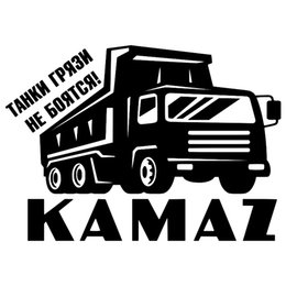 stickers dirt 2019 - CS-102#15*21cm 22*30cm kamaz Tanks of dirt are not afraid! funny car sticker and decal silver black vinyl auto car stick