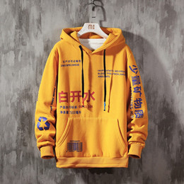 Hoodies Men Winter Fleece Harajuku Japanese Streetwear Hip Hop Sweatshirt Male Sweatshirts Yellow Hoodie Men Tops Pullover