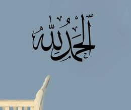 IslamIc removable wall stIckers online shopping - DY34 Arabic Wall Sticker Bismillah Islamic Muslim Calligraphy Wall Mural Decal Removable High Waterproof Home Decoration