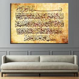 Главная стены искусства холст HD печатает фотографии 1 шт. Исламская каллиграфия картины гостиная декор арабская типография плакат в рамке Y18102209