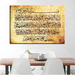 arabic cartoon 2019 - Home Wall Art Canvas HD Prints Picture 1 Piece Islamic Calligraphy Paintings Living Room Decor Arabic Typography Postes