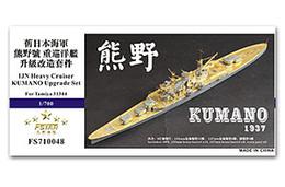 "metal upgrade 2019 - Five Star FS 710048 Japanese Navy ""Kumano"" light cruiser upgrade metal etching parts discount metal upgrade"
