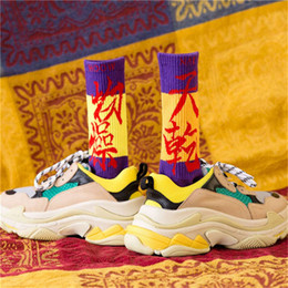 odd socks NZ - wholesale Letters Hipster Men Streetwear Socks With Inscription Trendy Harajuku Hip hop Pride Socks Darn Tough 3 pairs Odd Future