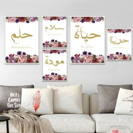 $enCountryForm.capitalKeyWord Australia - Arabic Calligraphy Poster and Islamic Wall Art Printed Canvas Paintings Nordic Watercolor Flowers Pictures for Eid Mubarak Decor