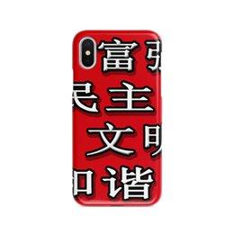China Rich, strong, civilized, democratic, harmonious, socialist, core values, IPhone6p 7 8p X XS mobile phone case suppliers