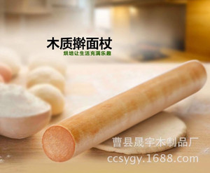Kitchen pole face stick rolling pin surface pressure surface fixation rod manufacturers wholesale customized
