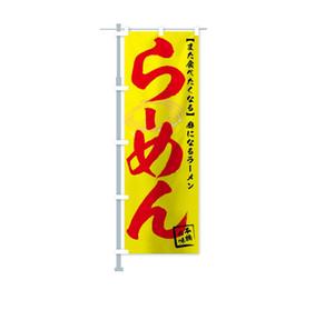 Nobori Bayraklar Banner 60X180CM Sıcak Satış Reklam Promosyon Özel Nobori Bayrak Banner Asma, ücretsiz nakliye için