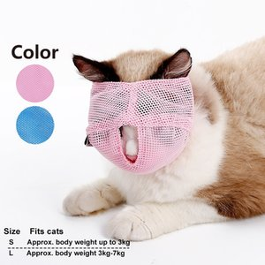 Anti Bite Breathable Cat Muzzle Kitten Mouse Muzzles For Bitting Bath Beauty Travel Tool With Hole Cats Grooming Supplies