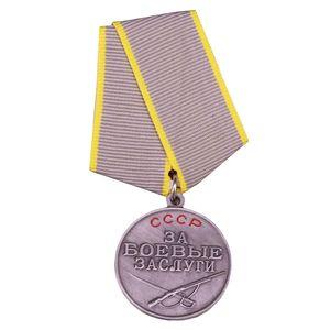 Unión Soviética medalla premio de combate Segunda Guerra Mundial la URSS batalla de mérito pin CCCP placas de metal de servicio meritorio