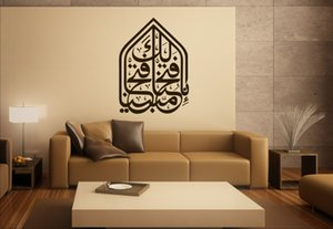 Anpassen Muslim Kalligraphie Islam Kunstwand Aufkleber Moslem Design Islamische Wandaufkleber Kunstausgangsdekordekoration IM76