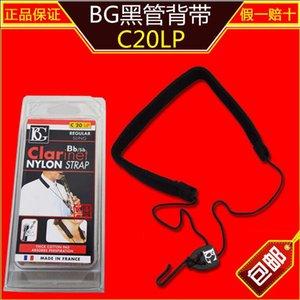 Французский BG C20LP кларнет кларнет талреп слинг шейный ремень подтяжки