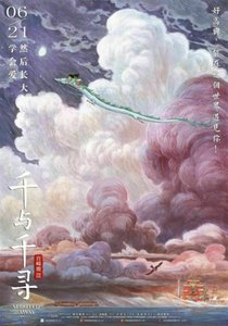 New Spirited Away Movie Japan Art Póster con impresión de seda 24x36 pulgadas (60x90cm) 089
