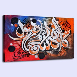 Ayatul Kursi-55, HD Canvas Impressão New Home Decoração Arte Pintura / (Sem Moldura / Emoldurado)