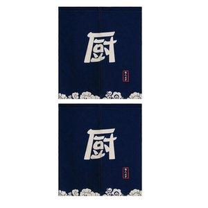 2x Cozinha Noren japonesa de suspensão 85x90cm Curto Cortina de linho Doorway Privacidade Tapestry