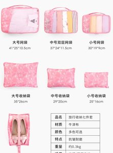 7ps travel storage bag suitcase clothing clothes household sub-bags storage packaging and finishing bags portable storage set