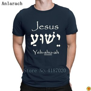 Jesus Yeshua In Hebrew For Dark Colors Tshirt Cheap Creature Branded Latest Tshirt For Men Pop Top Tee Spring Anlarach Cotton
