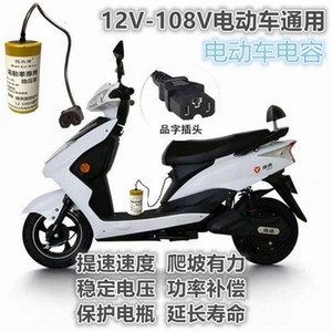12V 108V Electric Bicycle Speed-up Capacitor Voltage Stabilization Uphill Power Saving Battery Life Electric Bicycle Long Drive