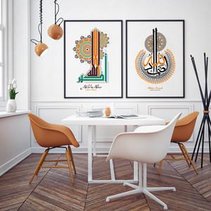 Yaratıcı Arapça İslam Kaligrafi Tuval Boyama bize Dilek Samad Baskı Resim, Müslüman Ev Dekorasyonu Için Tasarım